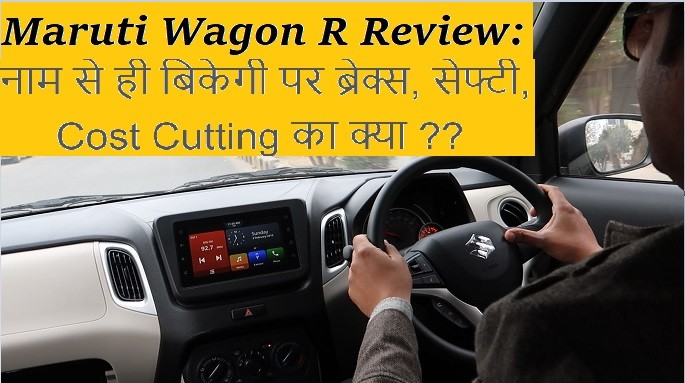 Maruti Wagon R 2019 Official Review: Positives and Negatives Explained